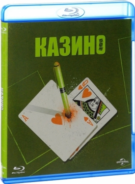 Казино (переиздание)