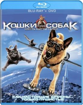Кошки против собак 2 (Blu-ray + DVD)