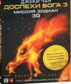 Доспехи Бога 3: Миссия Зодиак 3D (Blu-ray)
