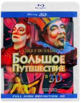 Цирк Дю Солей: Большое путешествие 3D (Blu-ray)