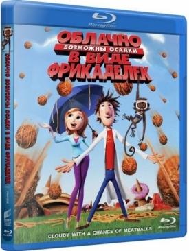 Облачно, возможны осадки в виде фрикаделек (Blu-ray)