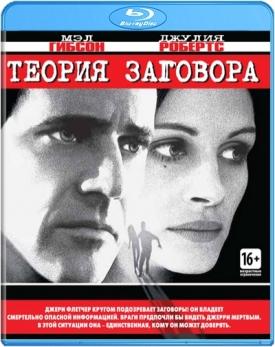 Теория заговора (Blu-ray)