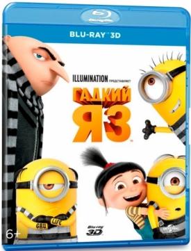 Гадкий Я 3 3D (Blu-ray)