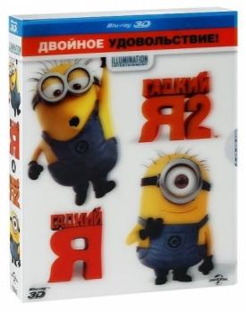 Гадкий Я 1-2 3D