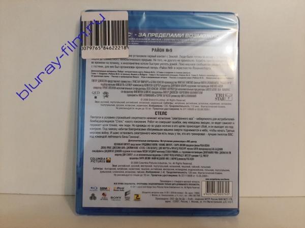 Район № 9 / Стелс (2 Blu-ray)