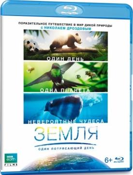 Земля: Один потрясающий день (Blu-ray)