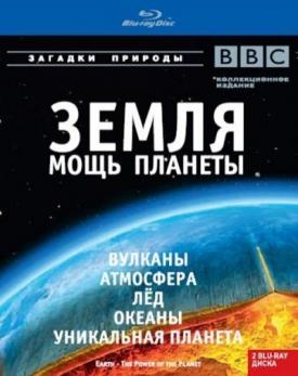 BBC: Земля: Мощь планеты. Серии 1-5 (2 Blu-ray)