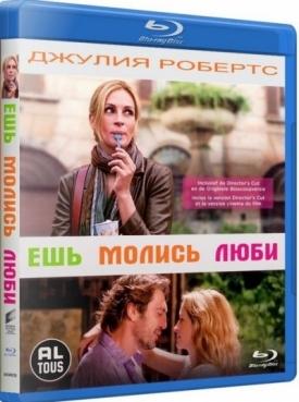 Ешь, молись, люби (Blu-ray)