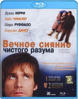 Вечное сияние чистого разума (Blu-ray)