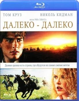 Далеко-далеко (Blu-ray)