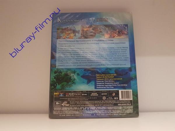 Коралловый риф: Охотники и жертвы 2D и 3D