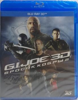 G.I. Joe: Бросок кобры 2 3D