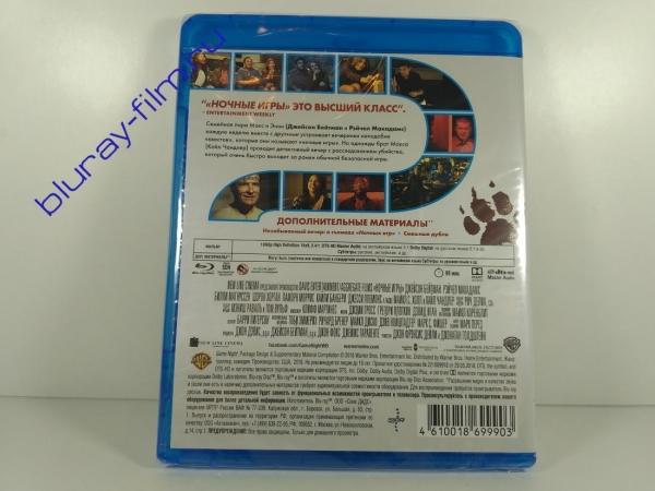 Ночные игры (Blu-ray)