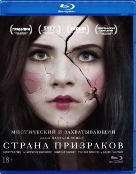 Страна призраков (Blu-ray)