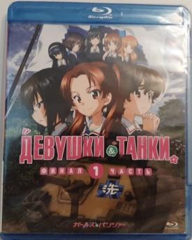 Девушки и танки (Blu-ray)