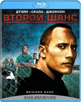Второй шанс (Blu-ray)