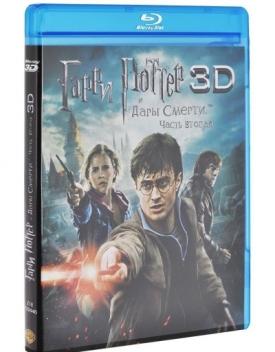 Гарри Поттер и Дары смерти: Часть 2 3D и 2D