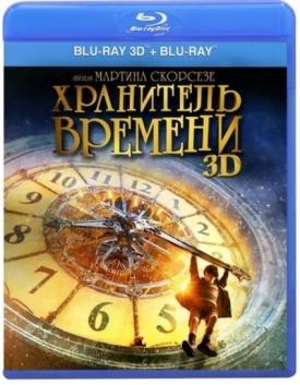 Хранитель времени (3D + Blu-ray)