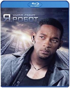Я, робот (Blu-ray)