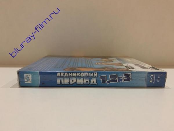 Ледниковый период 1, 2 & 3 (3 Blu-ray)