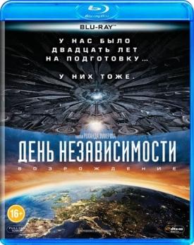 День Независимости: Возрождение (Blu-ray)