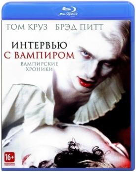 Интервью с вампиром: Вампирские хроники (Blu-ray)