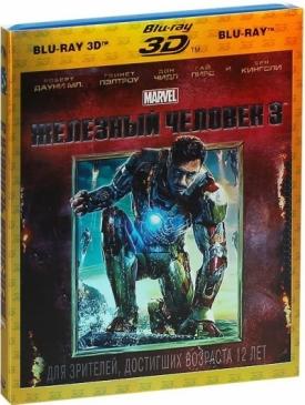 Железный человек 3 2D и 3D (2 Blu-ray)