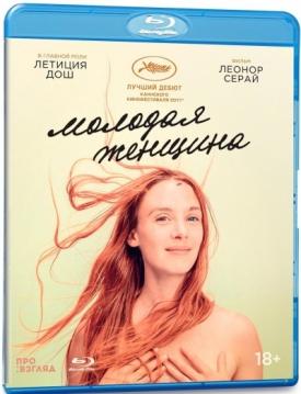 Молодая женщина (Blu-ray)
