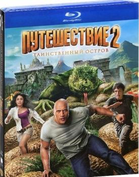 Путешествие 2: Таинственный остров (Blu-ray)
