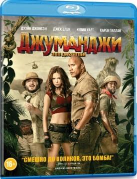 Джуманджи: Зов джунглей (Blu-ray)
