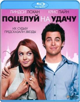 Поцелуй на удачу (Blu-ray)