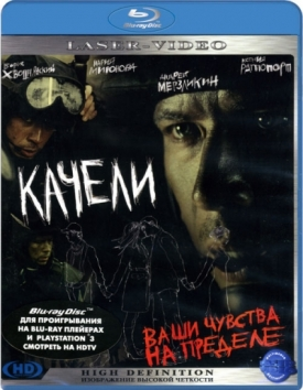 Качели (Blu-ray)