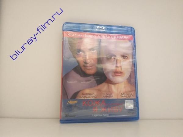 Кожа, в которой я живу (Blu-ray)