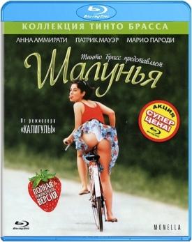 Шалунья (Blu-ray)