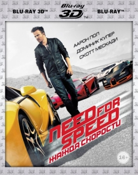 Need For Speed: Жажда скорости 2D и 3D (2 Blu-ray)