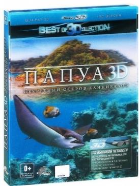 Папуа: Секретный остров каннибалов 3D и 2D
