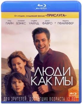 Люди как мы (Blu-ray)