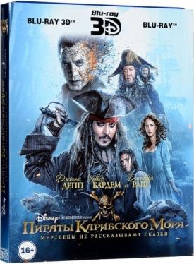 Пираты Карибского моря: Мертвецы не рассказывают сказки 3D и 2D (2 Blu-ray)
