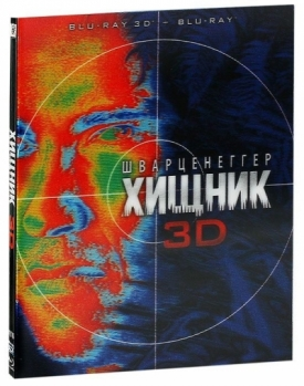 Хищник 3D и 2D (Blu-ray)
