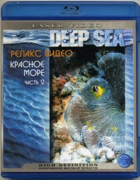 Релакс видео Красное море. 2 Часть (Blu-ray)