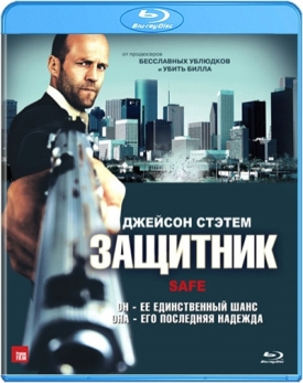 Защитник (Blu-ray)