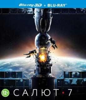 Салют 7 3D