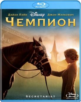 Чемпион (Blu-ray)