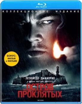 Остров проклятых (слип) (Blu-ray)
