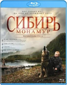 Сибирь. Монамур (Blu-ray)