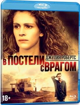 В постели с врагом (Blu-ray)