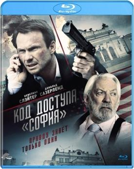 """Код доступа """"София"""" (Blu-ray)"""