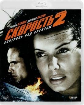 Скорость 2: Контроль над круизом (Blu-ray)