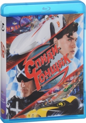 Спиди-гонщик (Blu-ray)