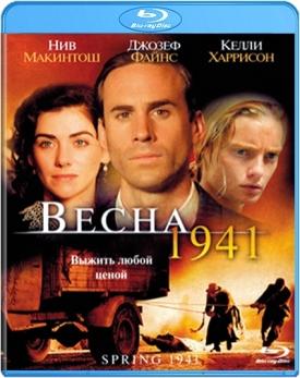 Весна 1941 (Blu-ray)